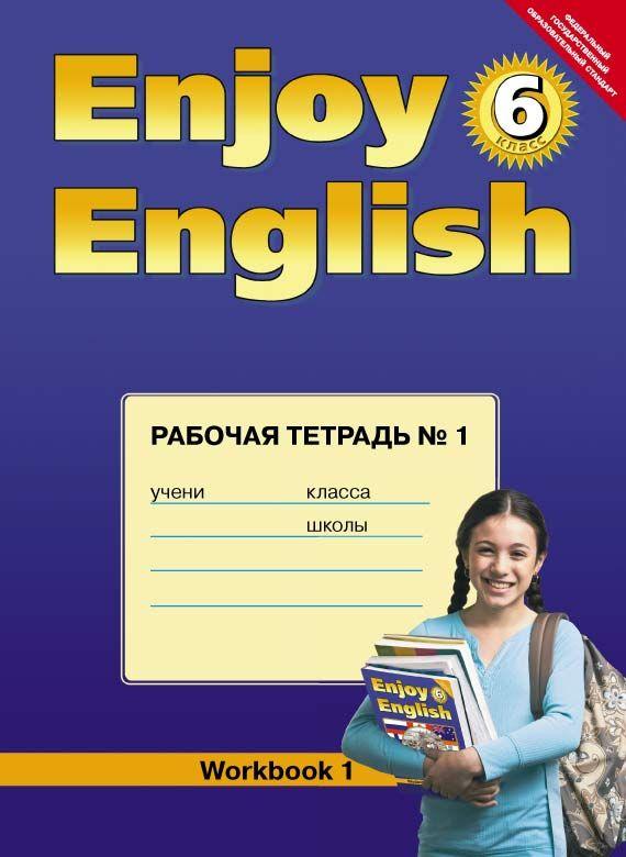 Спиши.ру английский язык 6 класс биболетова учебник и рабочая тетрадь
