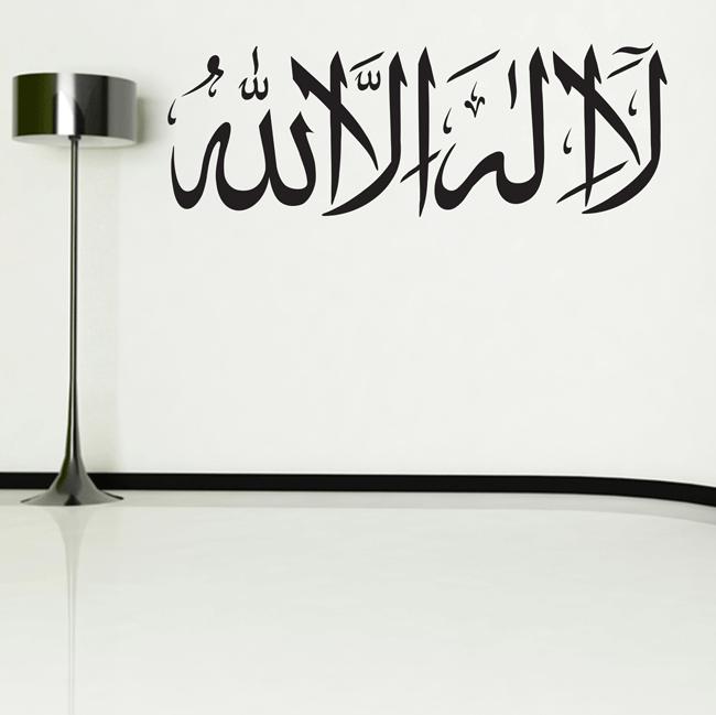 La Ilaha Illallah Printable Islamic Art Decal Wall Art Islamic Caligraphy Art