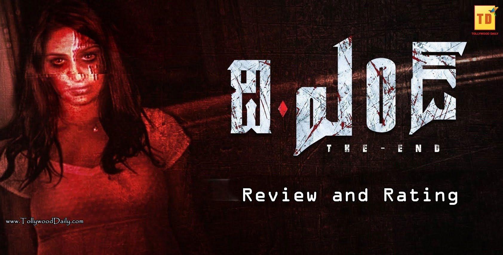 Latest Telugu Horror THE END Movie Trailer