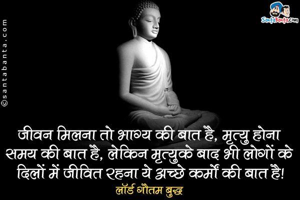 Lord Gautama Buddha Good Karma Quotes In Hindi