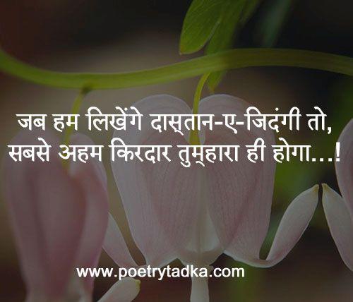 dastan e zindagi life quotes in hindi   poetrytarka   Hindi quotes