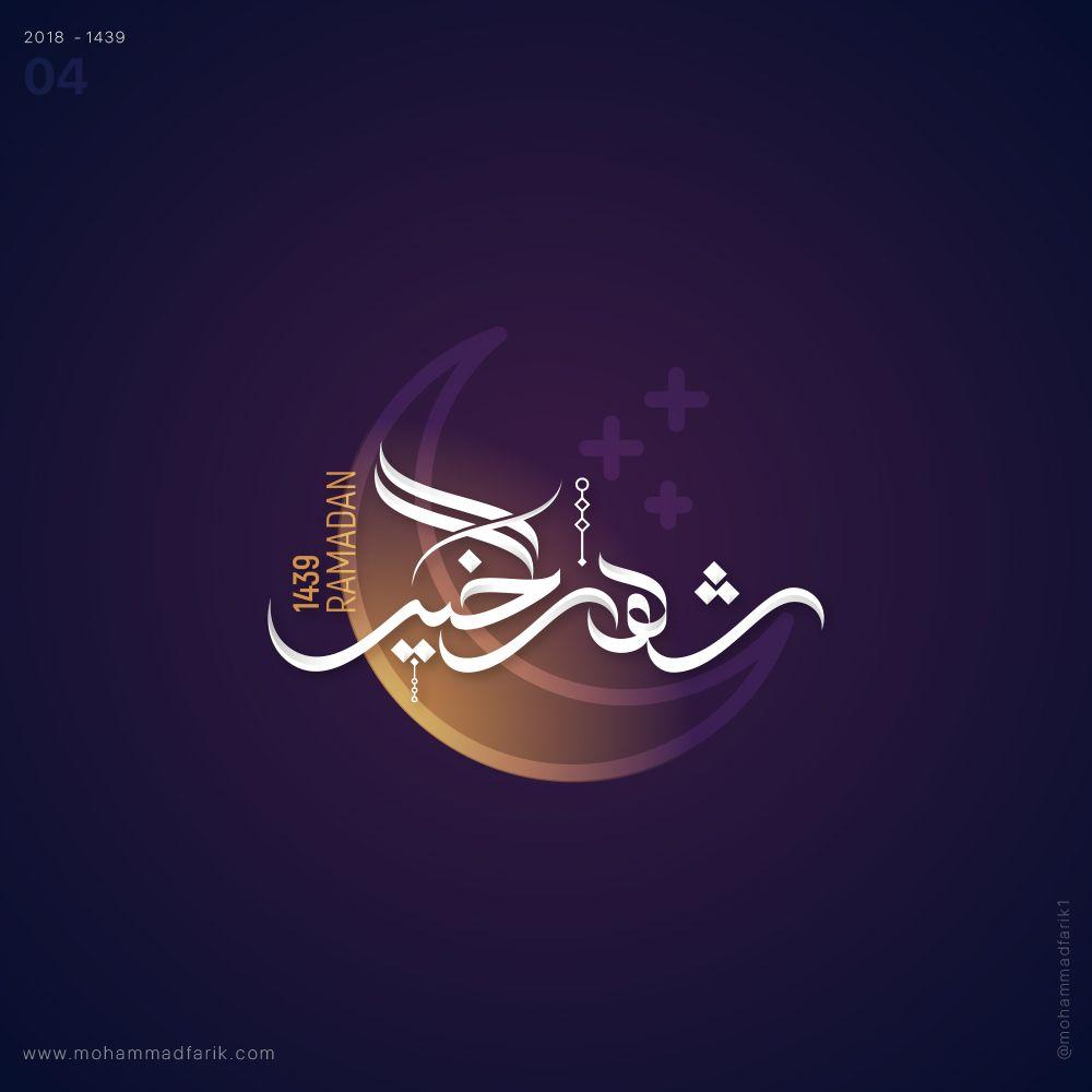 مخطوطات رمضانية لعام 2018 1439 من تصميم محمد فريق مجانية الإستخدام الشخصي و التجاري Free Modern Arabic Calligrap Islamic Calligraphy Ramadan Calligraphy Art