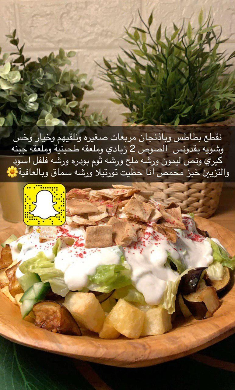 سلطة الفته Cookout Food Diy Food Recipes Food Dishes