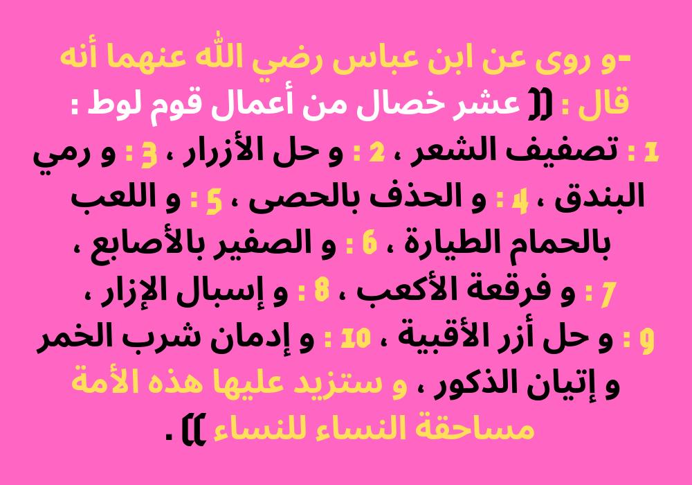 Pin By الدعوة إلى الله On أحديث نبوية شريفة عن اللوطيون و المخنثين من الرجال Math Arabic Calligraphy Math Equations
