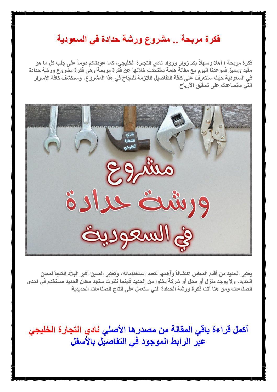فكرة مربحة مشروع ورشة حدادة في السعودية Homemade Tools Novelty Sign Homemade