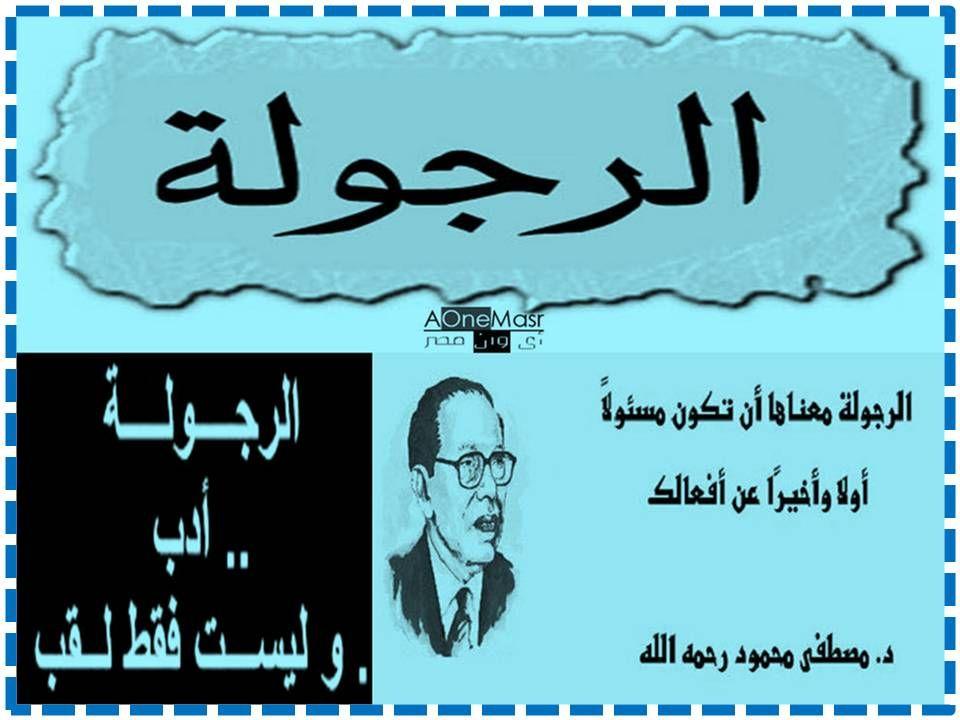 معنى الرجولة هل الرجل من اطلق شواربه فلا تضحك حينما اقول لك والقطط والكلاب لها شوارب وأشناب فما هو معنى Places To Visit Meant To Be Arabic Calligraphy