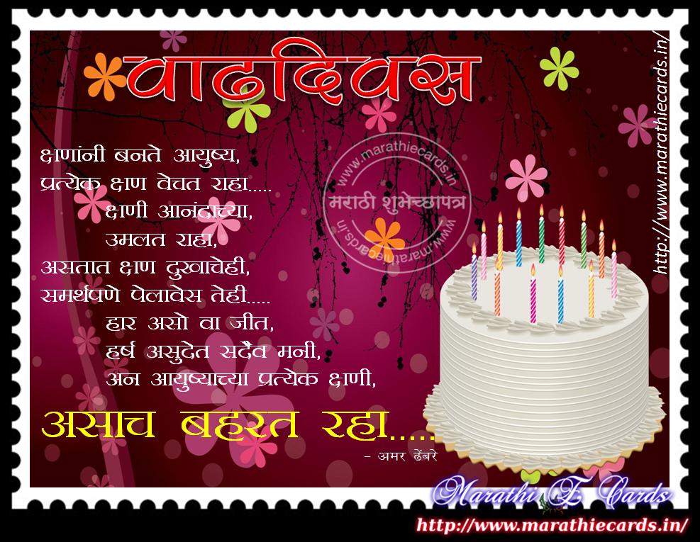 Happy Birthday Marathi Google Search Funny Happy Birthday Wishes Happy Birthday Wishes Birthday Wishes For Boyfriend