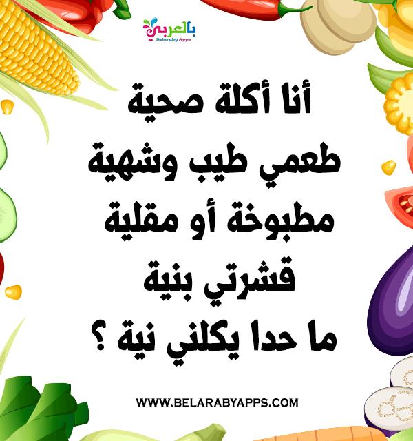 الغاز مسلية عن الفواكه والخضروات بالصور للاطفال بالعربي نتعلم In 2021