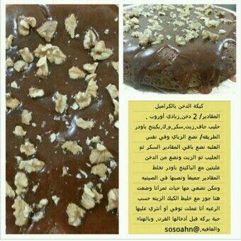 كيكة الدخن بالكرامل Chocolate Cookie Chocolate Desserts