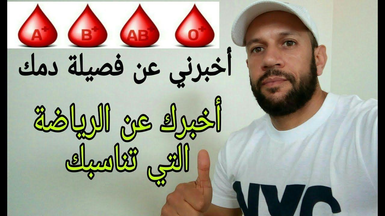 فصائل الدم الرئيسية و الأغذية المناسبة و الرياضة المناسبة شرح مبسط و م Abs Dui