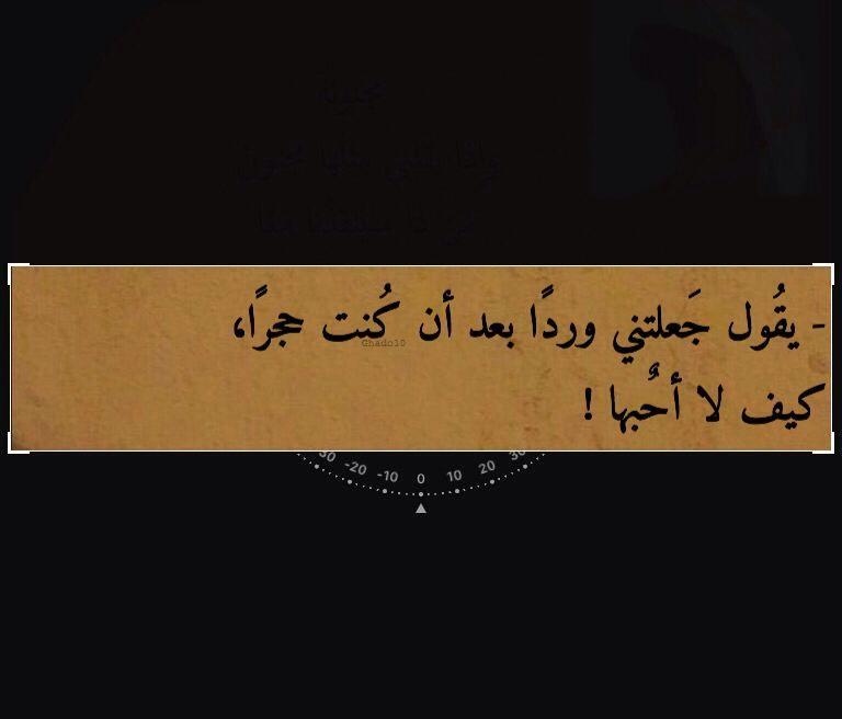 ج علتني وردا ڪيف لآ أحب ها Photo Quotes Arabic Love Quotes Quotes