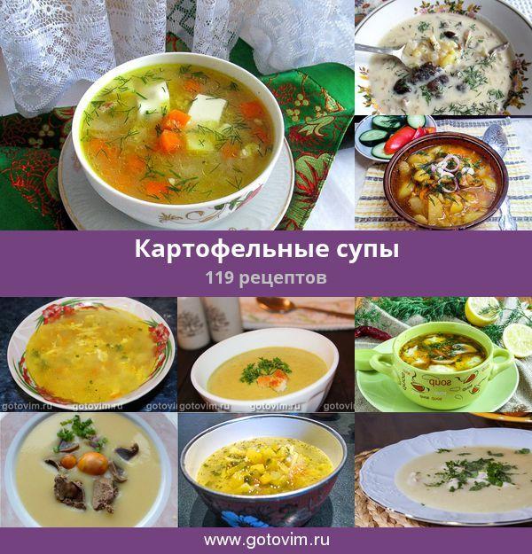 Картофельные супы, 133 рецепта, фото-рецепты в 2020 г ...