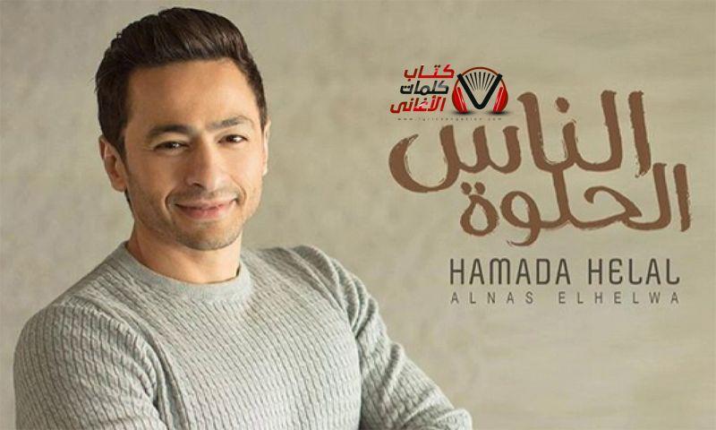 كلمات اغنية الناس الحلوة حمادة هلال مكتوبة كاملة Lna Lol Hamada