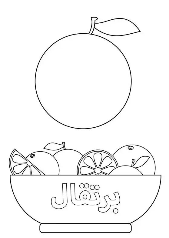 رسمة اطفال تلوين فاكهة برتقال Pdf سهله Colorful Drawings Drawing For Kids Learning Colors
