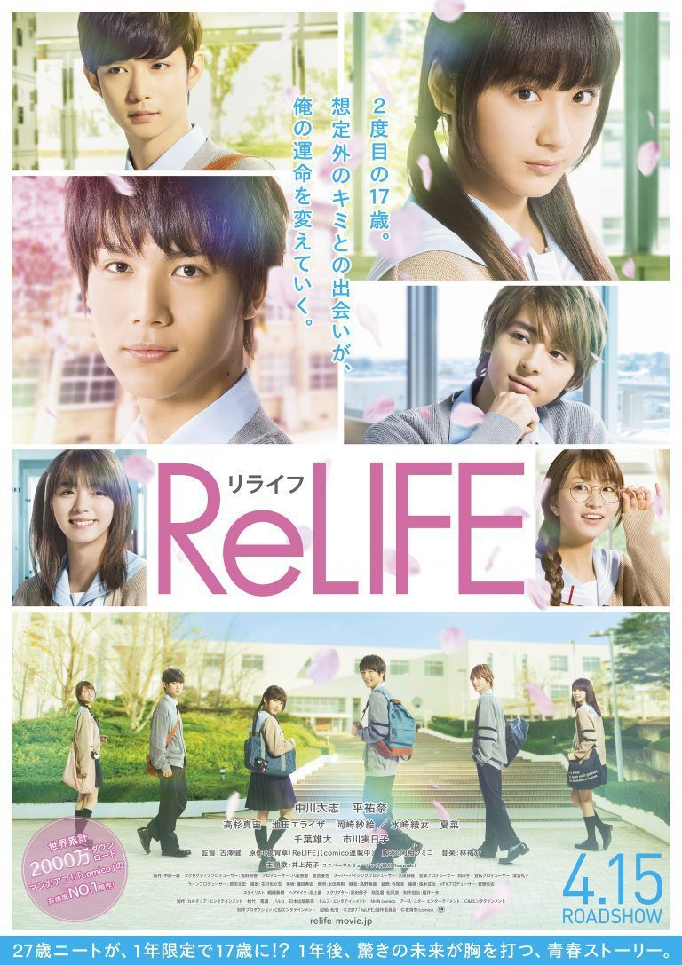 ReLIFE (2017) | Japanese Movie | Live action movie, Movies online