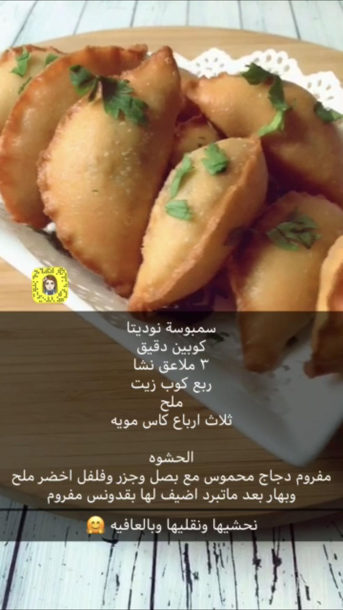 حشو قطائف مالحه Food Receipes Food Recipies Egyptian Food