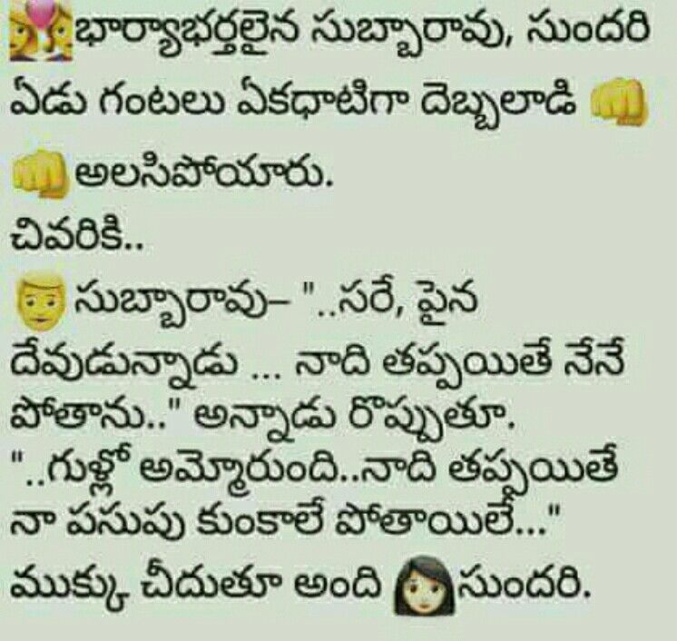 Telugu Comedy Wallpapers With Quotes: Pin By Sreevenireddy On Telugu Jokes