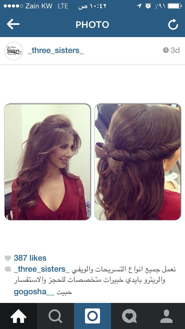 ثري سيستر Hair Styles Beauty Hair