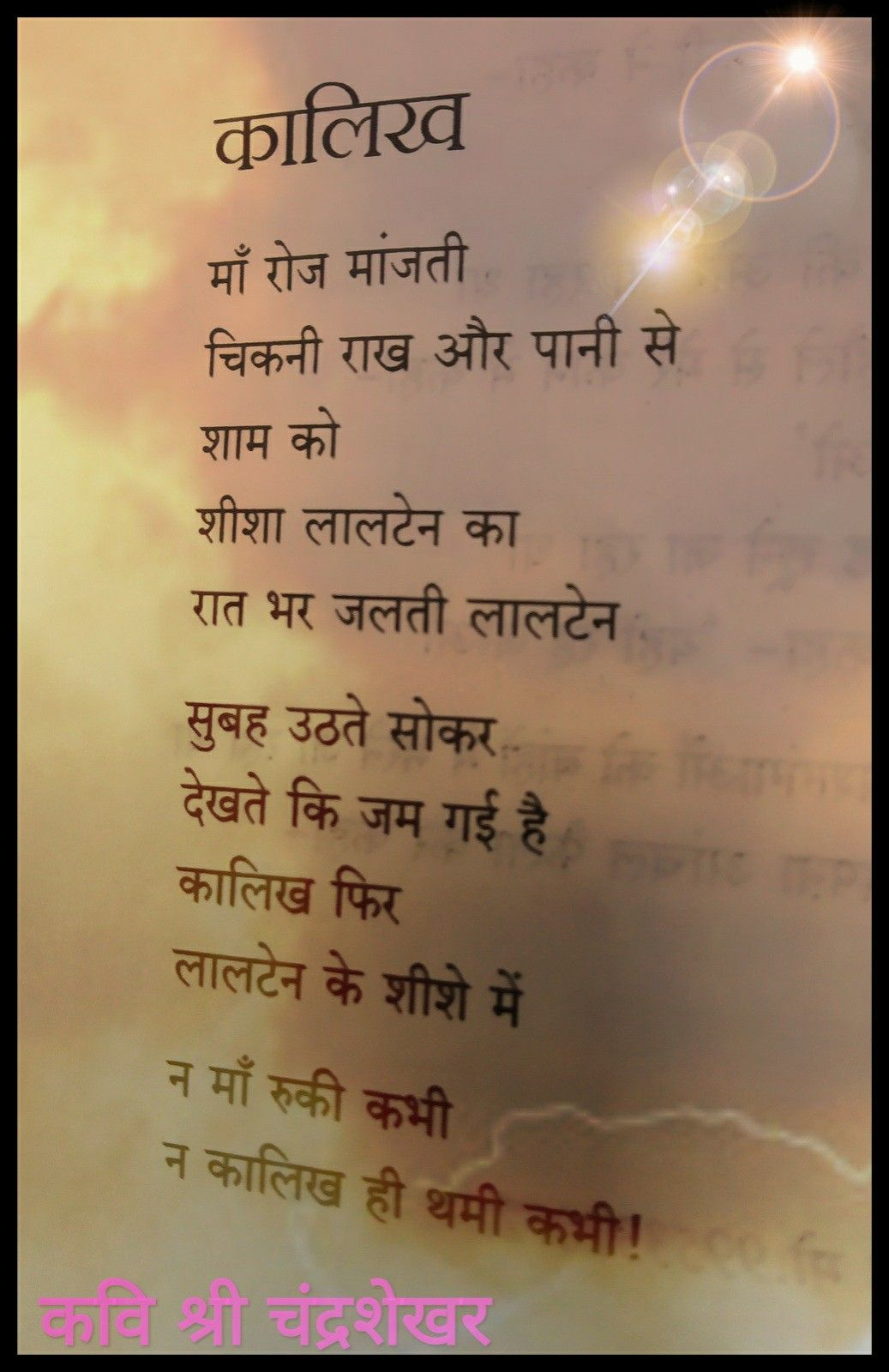 Quotes On Singing In Hindi