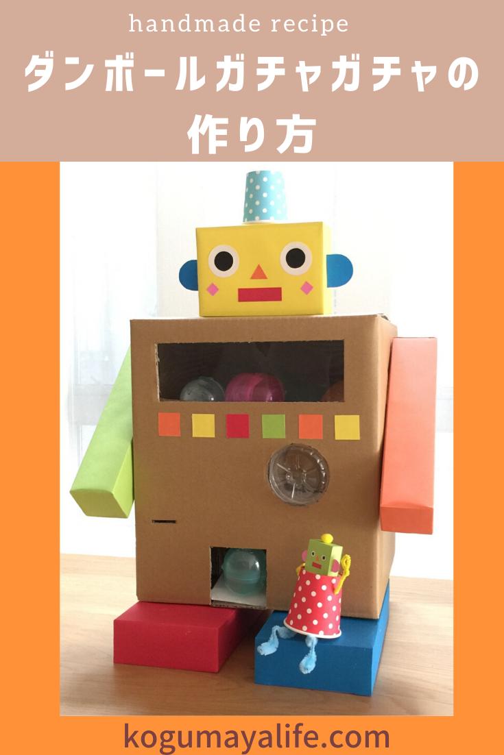 最新型ダンボールガチャガチャの作り方 工作 子供 手作りおもちゃ 2歳 ダンボール ガチャガチャ