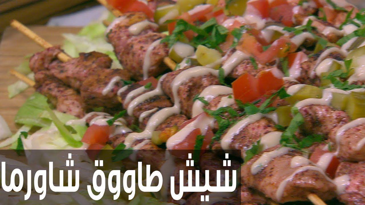 شيش طاووق شاورما غادة التلي Youtube Food Beef Chicken