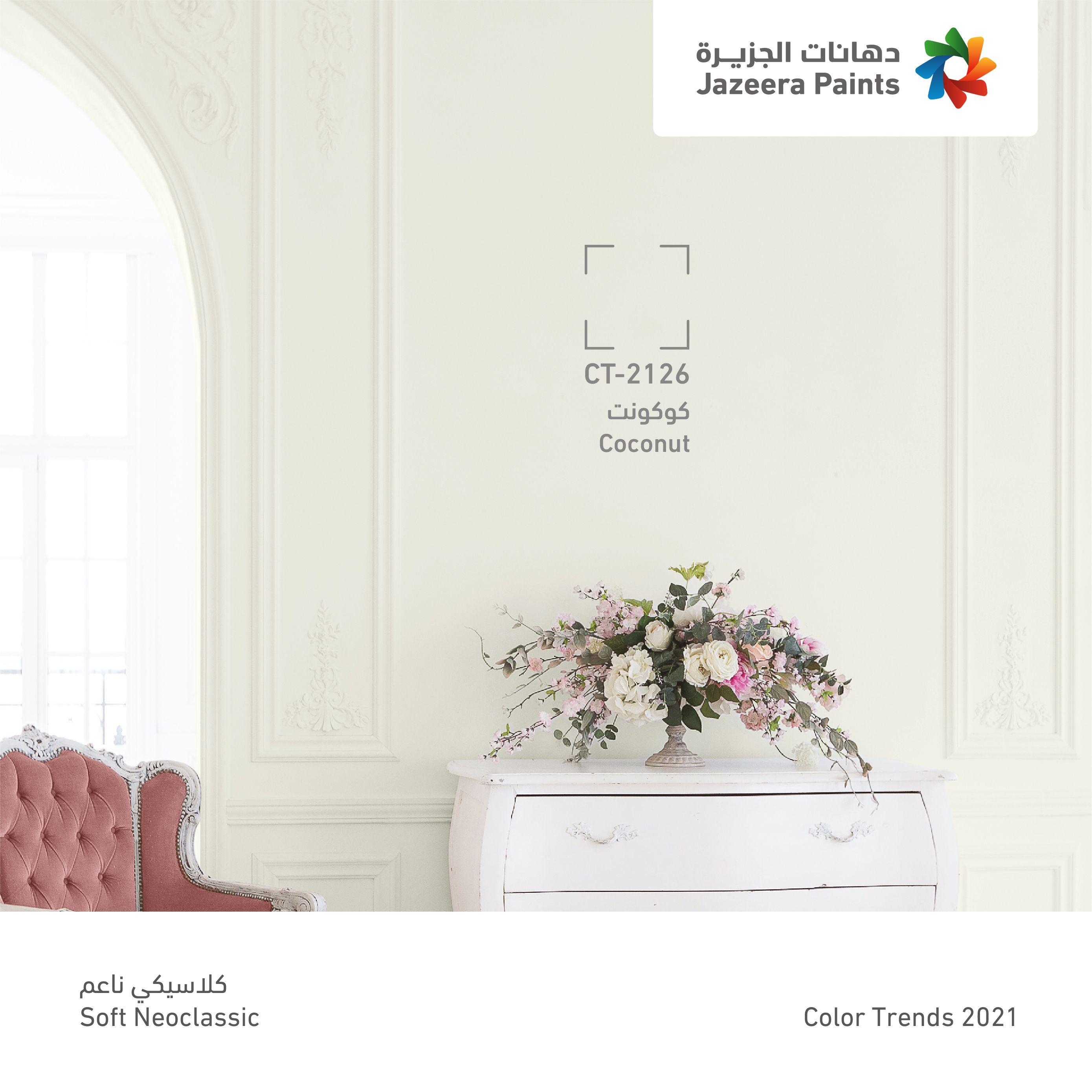 لون كوكونت In 2021 Color Trends Color Painting