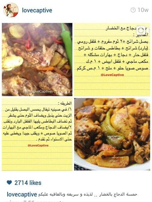 حمسة الدجاج بالخضار طبخة وصفة طبخ Cooking Food And Drink Recipes