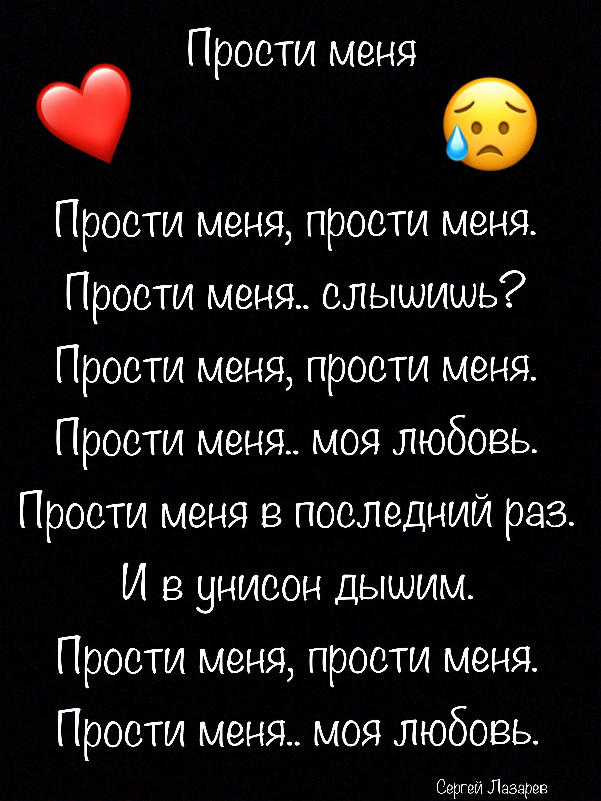 Prosti Menya Moya Lyubov Sergej Lazarev Vdohnovlyayushie Citaty Serdechnye Citaty Citaty