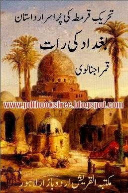 Baghdad ki Raat novel By Qamar Ajnalvi Pdf Free Download
