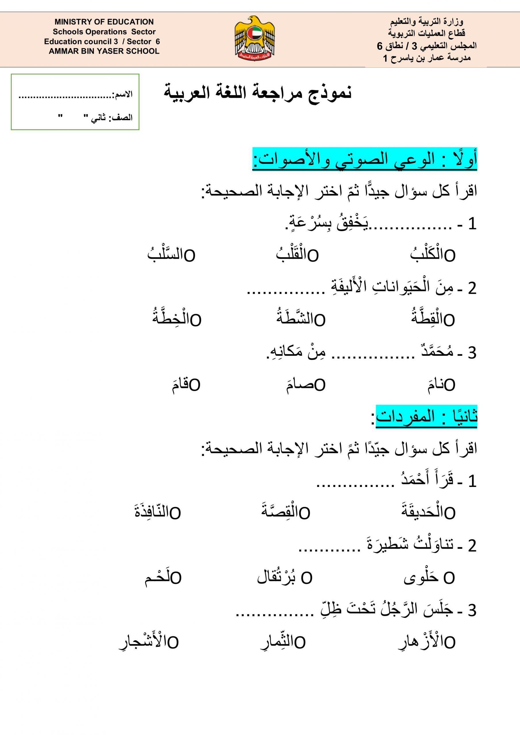 اوراق عمل نموذج مراجعة عامة للصف الثاني مادة اللغة العربية Ministry Of Education Education School