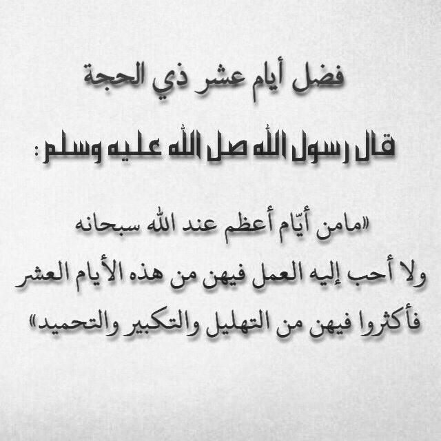 أفضل ايام العشر ذي الحجة Hadith Islam Remember