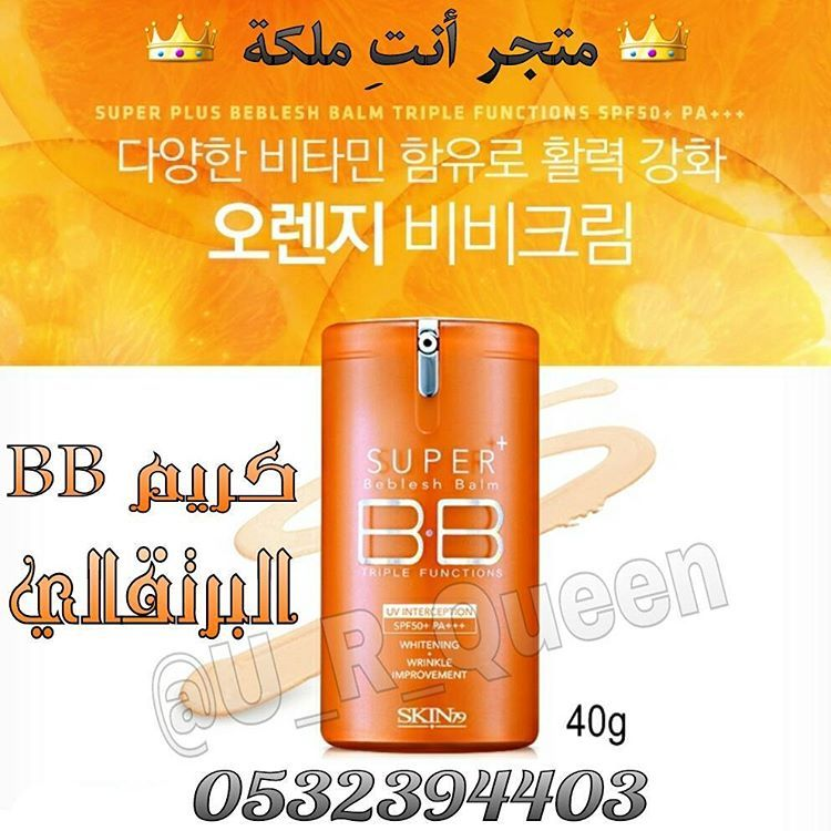 ஐღ كريم الـ بي بي البرتقالي ღஐ 40 جرام كريم معالج مصفي للبشره حيث يقوم ب معالجة و تصفية البشره و يقوم ب Energy Drinks The Balm Energy Drink Can