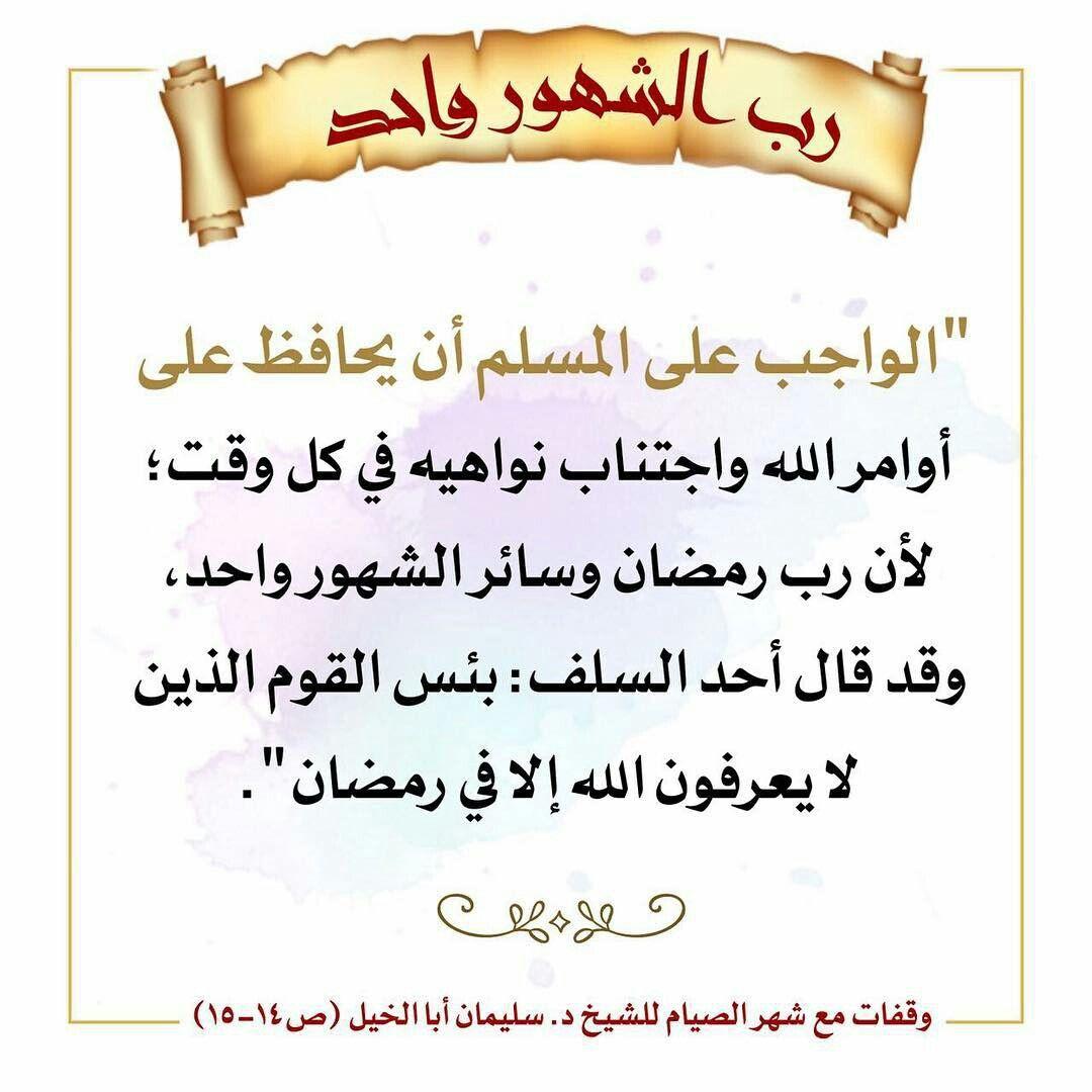 رب الشهور واحد Calligraphy Arabic Calligraphy