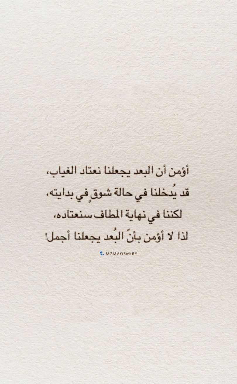 A Wandering Spirit M7madsmiry My Instagram Story قصاصات من Words Quotes One Word Quotes Spirit Quotes