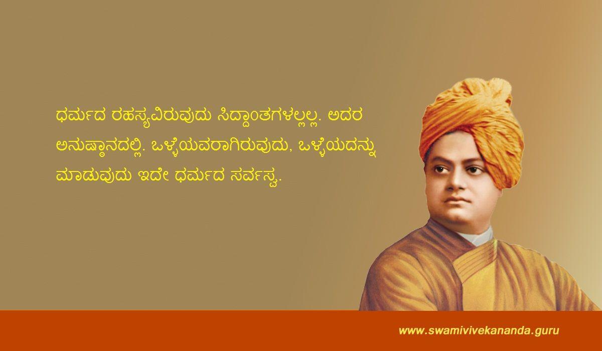 pin by swami vivekananda on kannada quotes gita quotes nature