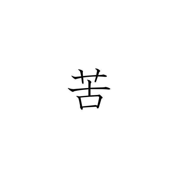 Japanese Symbol For Pain Liked On Polyvore Featuring Text And