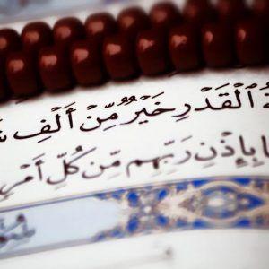 دعاء ليلة القدر مكتوب قصير ومقروء بصوت السديس محمد جبريل Mp3 Ramadan Lantern Ramadan Instagram Posts