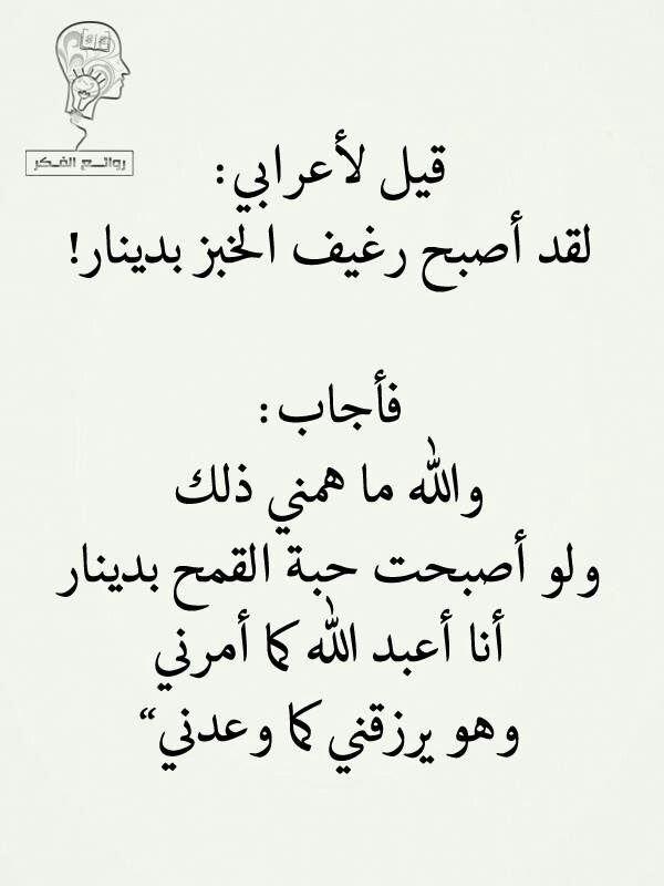 من أجمل ما قرأت Words Islamic Quotes Quotes