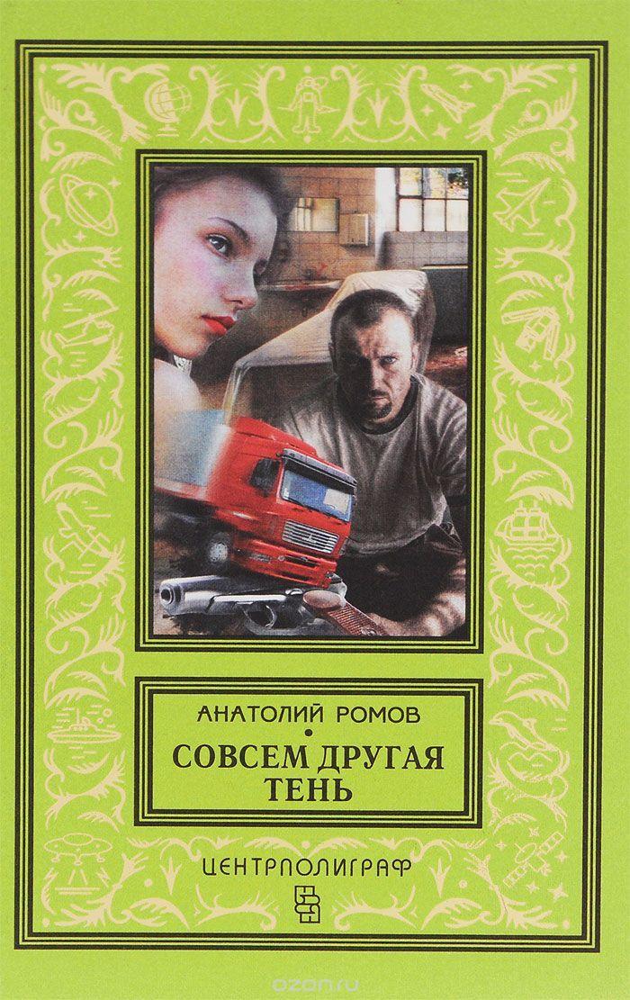 Совсем другая тень - Анатолий Ромов » Book - Любимые книги