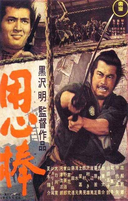 A great poster! Toshiro Mifune stars as a ronin samurai in the 1961 film by director Akira Kurosawa - Yojimbo! Inspired Sergio Leone's A Fistful of Dollars. Ships fast. 11x17 inches. Need Poster Mount