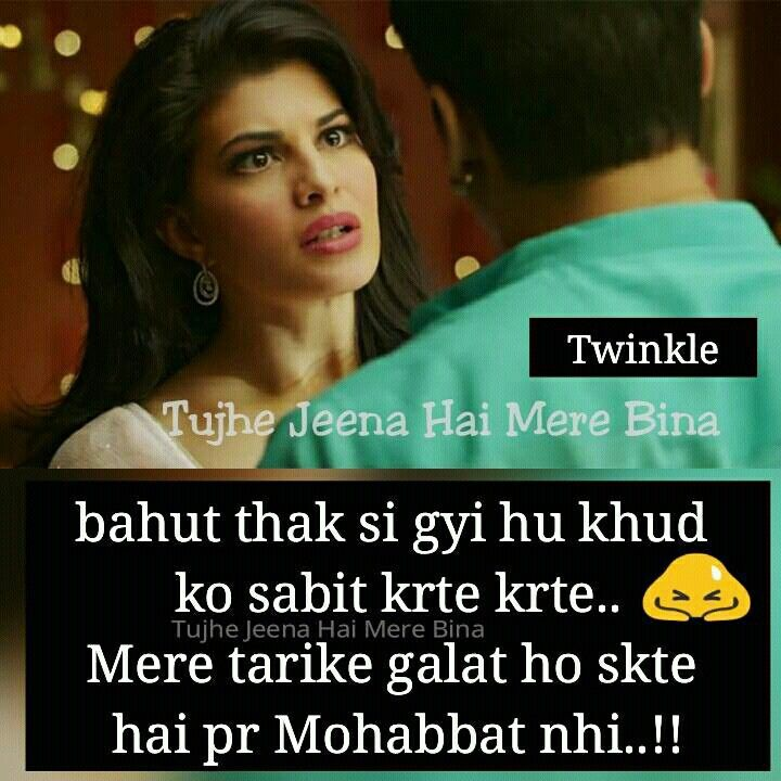Heartless Dp For Whatsapp: Hindi Quotes, Quotes, Urdu Quotes
