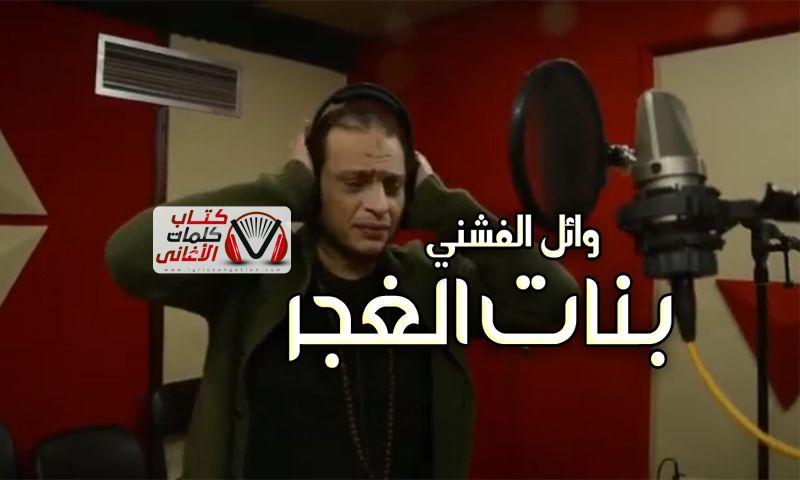 كلمات اغنية بنات الغجر وائل الفشني مكتوبة كاملة Incoming Call Screenshot Incoming Call