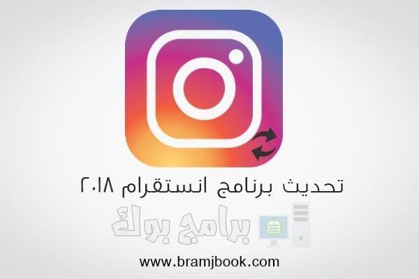 5ccf1e1ac تحديث برنامج انستقرام 2018 Instagram Update الجديد عربي أخر اصدار مجانا  برابط مباشر
