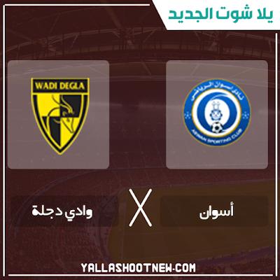مشاهدة مباراة اسوان ووادي دجلة بث مباشر اليوم 20 1 2020 في الدوري المصري In 2020 Wadi Aswan