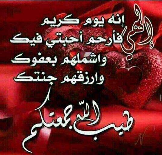 طيب الله جمعتكم Blessed Friday Morning Images Islamic Quotes