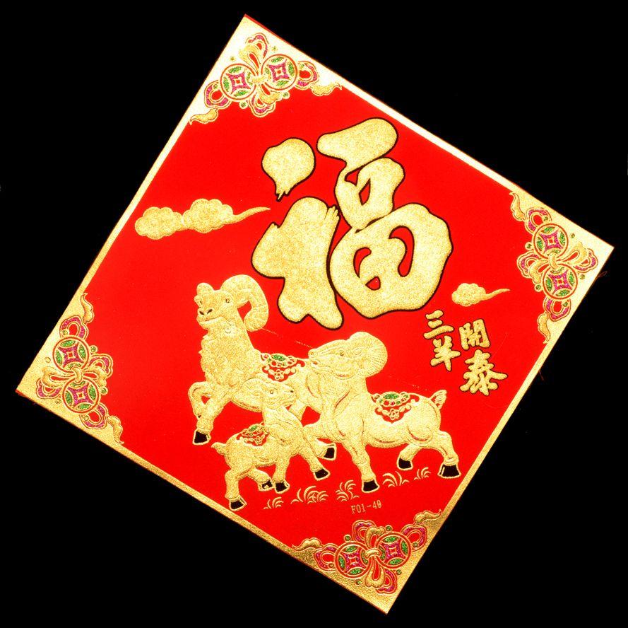 Décoration chinoise Prospérité, bonheur   Pinterest   Feng shui on