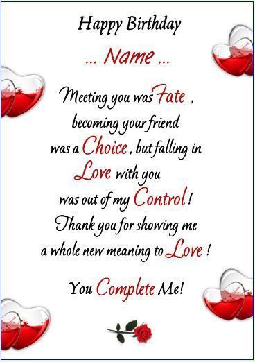 PERSONALISED YOU COMPLETE ME BIRTHDAY CARD ANY NAME HUSBAND WIFE PARTNER ECT