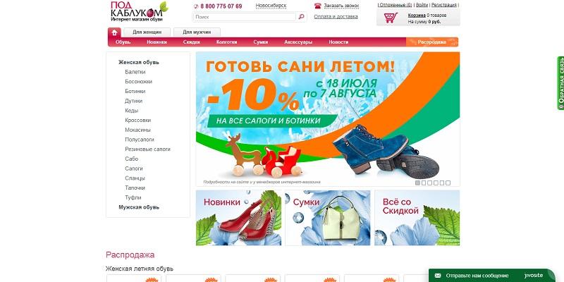 3ba6c81415b Полный Покупай с удовольствием  ТОП-30 лучших интернет-магазинов России