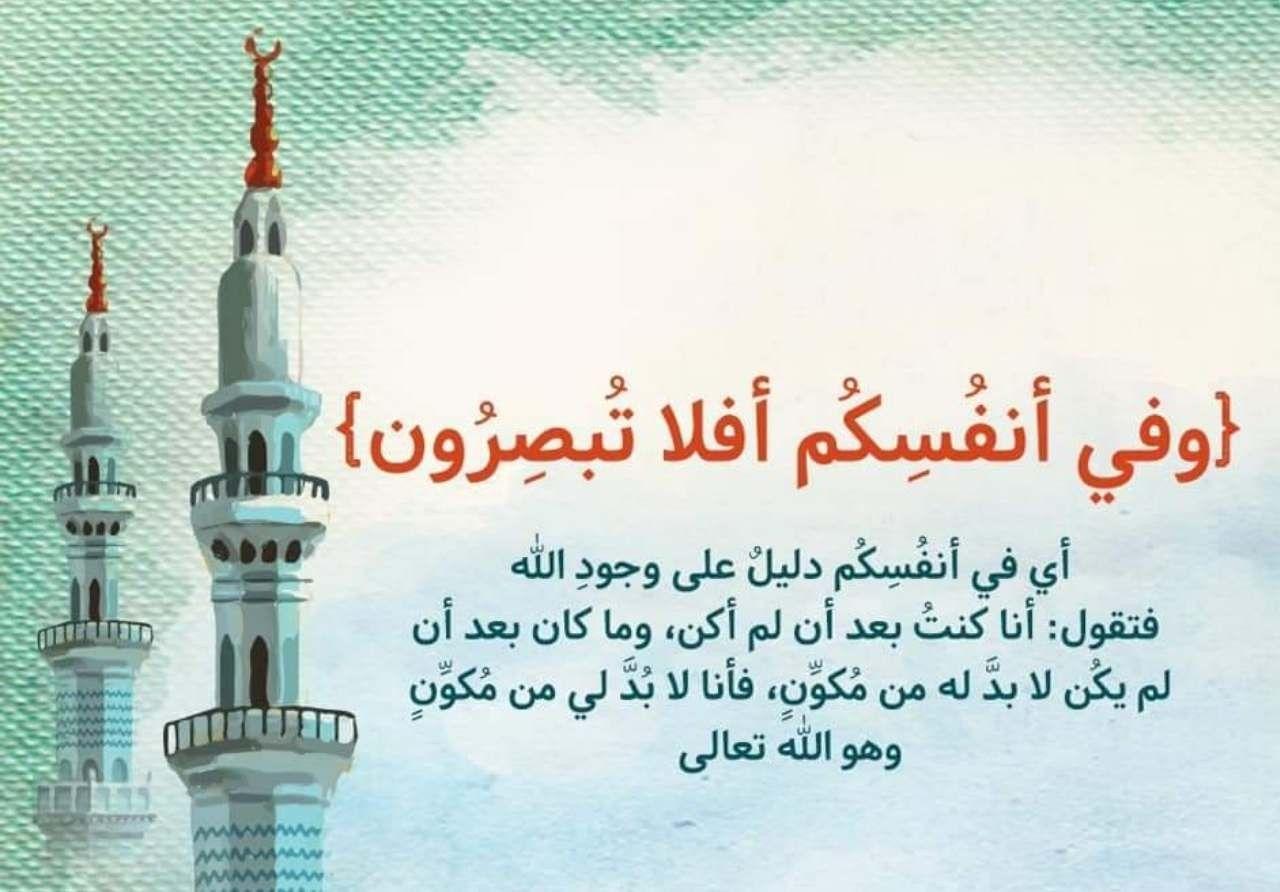 وفي أنفسكم أفلا تبصرون Movie Posters Movies Islam