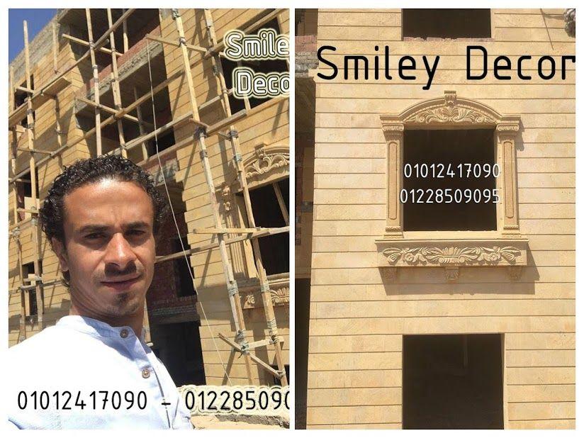 صور ديكور واجهات حجر 2020 احدث ديكورات واجهات الفيلل والقصور 2020 01228509095 Smile Decor Facebook Sign Up Smiley